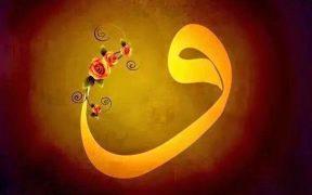 Said Nursi: The Necessity of Religion 22