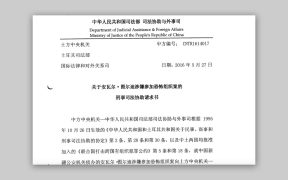 Exclusive: Documents show China's secret extradition request for Uighur in Turkey 27