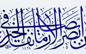 "Iran opposes Turkey's bid to inscribe ""Islamic calligraphy"" on UNESCO list 29"